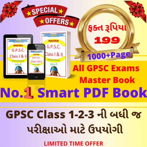 199 GPSC (6) (1)