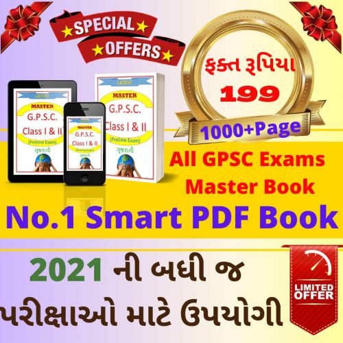All GPSC Exams Master Book-compressed